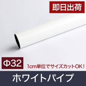 丸パイプ ホワイトパイプ 32mm [151cm〜200cm] 1cm単位切り売り カット無料 c-ranger