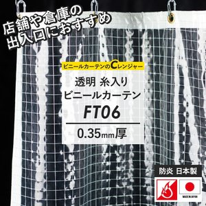 ビニールカーテン 糸入り 工場用 防炎 FT06/オーダーサイズ 巾50〜100cm 丈401〜450cm|c-ranger