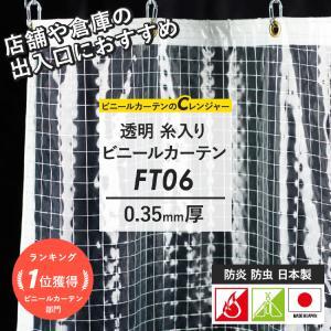 ビニールカーテン 糸入り 工場用 防炎 FT06/オーダーサイズ 巾50〜100cm 丈451〜500cm|c-ranger