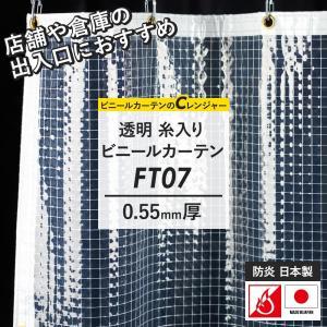 ビニールカーテン 透明 糸入り 防炎 FT07/オーダーサイズ 巾101〜200cm 丈351〜400cm 業務用 断熱 c-ranger