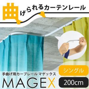 カーテンレール 曲がる MAGEX マゲックス 2m シングルセット|c-ranger