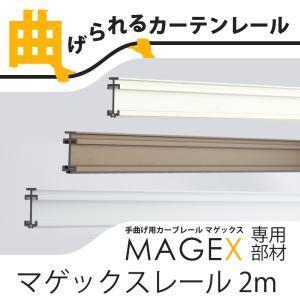 カーテンレール 曲がる MAGEX マゲックス レールのみ 〜2mまで|c-ranger