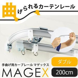 カーテンレール 曲がる MAGEX マゲックス 2m ダブルセット|c-ranger