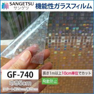 ガラスフィルム 窓 シール サンゲツ デザインシート モザイク GF-740 巾95cm 飛散防止|c-ranger