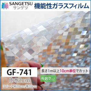 ガラスフィルム 窓 シール サンゲツ デザインシート モザイク GF-741 巾92cm 飛散防止|c-ranger