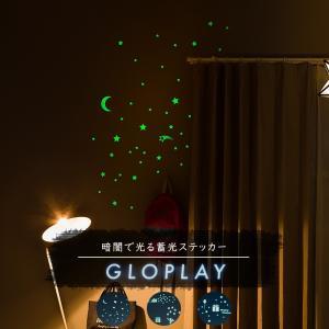 蓄光シール GLOPLAY(グロープレイ) ウォールステッカー 光るシール 星 c-ranger