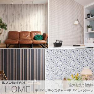 壁紙 クロス のりなし ルノン RUNON HOME 空気を洗う壁紙  デザインテクスチャー デザインパターン|c-ranger