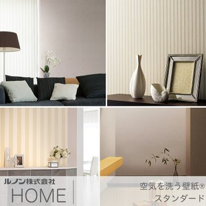 壁紙 クロス のり付き ルノン RUNON HOME 空気を洗う壁紙 スタンダード|c-ranger