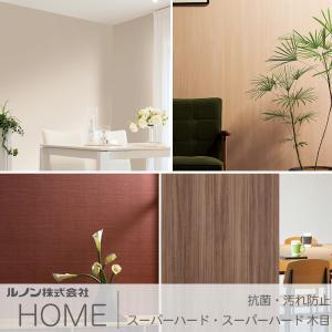 壁紙 クロス のりなし ルノン RUNON HOME 抗菌・汚れ防止 スーパーハード 木目|c-ranger