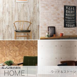 壁紙 クロス のりなし ルノン RUNON HOME ウッド&ストーン 木目 石目|c-ranger