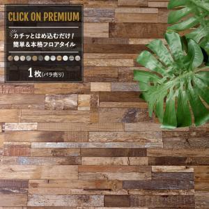 フロアタイル 床材 フローリング材 床のDIY 木目調 1枚 クリックオンプレミアム K8F|c-ranger