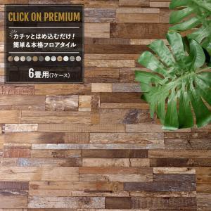 フロアタイル 床材 フローリング材 床のDIY 木目調 6畳セット クリックオンプレミアム K8F|c-ranger