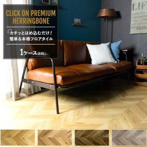 フロアタイル 床材 フローリング材 床のDIY フレンチヘリンボーン 木目柄 8枚入り クリックオンプレミアム K8F|c-ranger