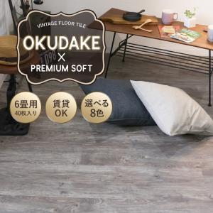 10%OFFクーポン対象商品 置くだけフロアタイル 接着不要フローリング床材 木目調 K8F オクダケプレミアムソフト 6帖用5箱セット|c-ranger