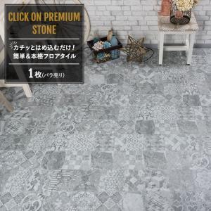フロアタイル 床材 フローリング 床のDIY 石目調 タイル柄 1枚 クリックオンプレミアム ストーン K8F|c-ranger