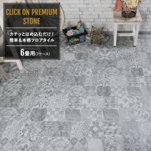 フロアタイル 床材 フローリング 床のDIY 石目調 タイル柄 6畳セット クリックオンプレミアム ストーン K8F|c-ranger