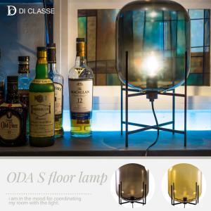 照明 テーブルライト テーブルランプ Oda Sサイズ オーディーエー 白熱シャンデリア球付き|c-ranger