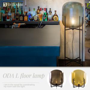 照明 フロアライト フロアスタンド Oda Lサイズ オーディーエー 白熱レトロ球付き|c-ranger