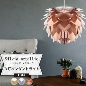 照明 天井 おしゃれ ペンダントライト 3灯 LED 電気 Silvia metallic メタリック UMAGE 直送品|c-ranger