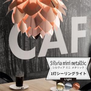 照明 天井 おしゃれ シーリングライト 1灯 LED 電気 Silvia mini metallic シルヴィア ミニ メタリック UMAGE 直送品|c-ranger