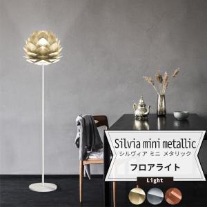 照明 フロアライト おしゃれ LED 電気 Silvia mini metallic シルヴィア ミニ メタリック UMAGE 直送品|c-ranger