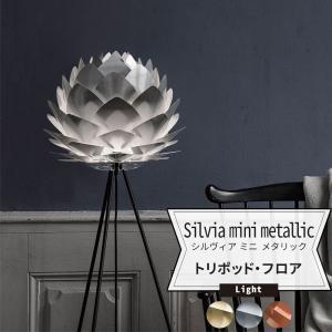 照明 フロアライト おしゃれ トリポッド・フロア LED 電気 UMAGE Silvia mini metallic シルヴィア ミニ メタリック UMAGE 直送品|c-ranger