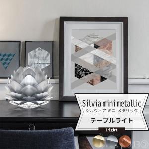 照明 卓上 おしゃれ テーブルライト LED 電気 Silvia mini metallic シルヴィア ミニ メタリック UMAGE 直送品|c-ranger