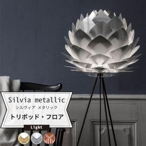 照明 フロアライト おしゃれ トリポッド・フロア LED 電気 Silvia metallic メタリック UMAGE 直送品|c-ranger