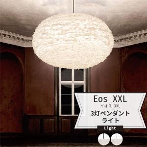 照明 天井 おしゃれ ペンダントライト 3灯 LED 電気 Eos XXL イオスXXL UMAGE 直送品|c-ranger