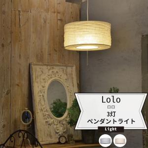 照明 天井 おしゃれ ペンダントライト 3灯 LED 電気 Lolo ロロ Lu Cerca 直送品|c-ranger