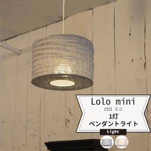 照明 天井 おしゃれ ペンダントライト 1灯 LED 電気 Lolo mini ロロミニ Lu Cerca 直送品|c-ranger