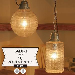 照明 天井 おしゃれ ペンダントライト 1灯 LED 電気 GALU-1 ガル1 Lu Cerca 直送品|c-ranger