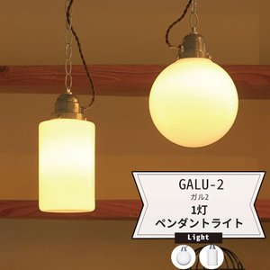 照明 天井 おしゃれ ペンダントライト 1灯 LED 電気 GALU-2 ガル2 Lu Cerca 直送品|c-ranger