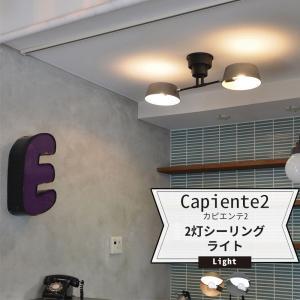 照明 天井 おしゃれ シーリングライト 2灯 LED 電気 Capiente2 カピエンテ2 Lu Cerca 直送品|c-ranger