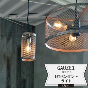 照明 天井 おしゃれ ペンダントライト 1灯 LED 電気 GAUZE1 ガウゼ 1 Lu Cerca 直送品 c-ranger