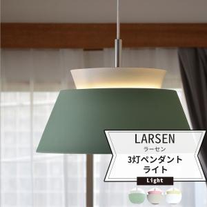 照明 天井 おしゃれ ペンダントライト 3灯 LED 電気 LARSEN ラーセン Lu Cerca 直送品 c-ranger