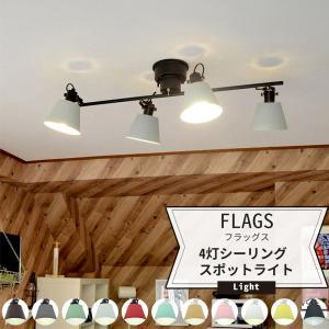 照明 天井 おしゃれ シーリングライト スポットライト 4灯 LED 電気 FLAGS フラッグス Lu Cerca 直送品|c-ranger