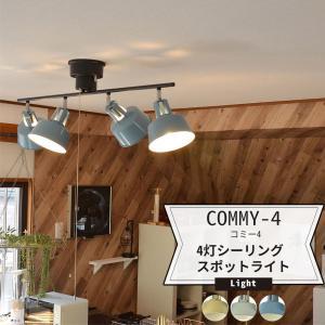 照明 天井 おしゃれ シーリングライト スポットライト 4灯 LED 電気 COMMY-4 コミー  Lu Cerca 直送品|c-ranger