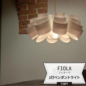 照明 天井 おしゃれ ペンダントライト 1灯 LED 電気 FIOLA フィオーラ LOFTLIGHT 直送品|c-ranger