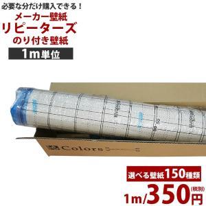 壁紙貼りセット 道具 おしゃれ 初心者セット のり付き クロス 国産壁紙1m 単品 150種から選べる/白系 しっくい グレー壁紙 c-ranger