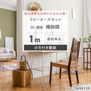 壁紙貼りセット おしゃれ のり付き クロス 国産壁紙1m 単品 150種から選べる リピーターズセット|c-ranger