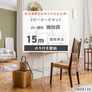 壁紙貼りセット おしゃれ のり付き クロス おしゃれ 国産 壁紙15m 150種類 リピーターズセット|c-ranger