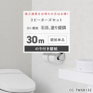 壁紙貼りセット おしゃれ のり付き クロス おしゃれ 国産 壁紙30m 150種類 リピーターズセット|c-ranger