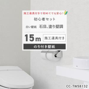 壁紙貼りセット 道具 おしゃれ 初心者セット のり付き クロス 国産壁紙15m 150種から選べる 施工道具付き 1mおまけ付き|c-ranger