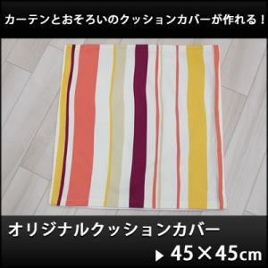クッションカバー 45×45cm|c-ranger