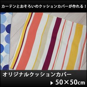 クッションカバー 50×50cm|c-ranger