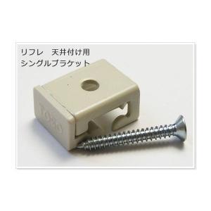 TOSOリフレ/ホワイト 手曲用カーブレール専用 天井付け用 シングルブラケット|c-ranger
