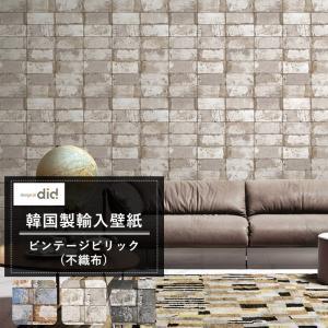 壁紙 タイル柄 3D風 DesignID ビンテージブリック 不織布 輸入壁紙 おしゃれ 初心者|c-ranger