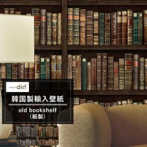壁紙 本棚 3D風 DesignID old bookshelf 書斎 紙製 輸入壁紙 おしゃれ 初心者|c-ranger