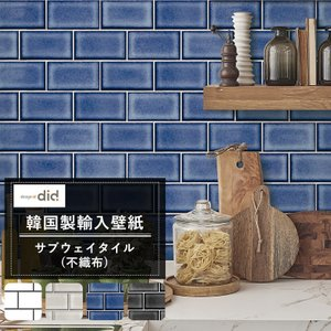 壁紙 タイル柄 3D風 DesignID サブウェイタイル 不織布 輸入壁紙 おしゃれ 初心者|c-ranger